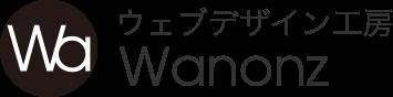 ウェブデザイン工房 Wanonz